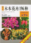 木本花卉196种