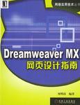 Dreamweaver MX网页设计指南
