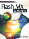 Flash MX实用教程