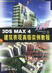3DS MAX 4 建筑表现高级实例教程