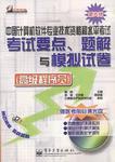 中国计算机软件专业技术资格和水平考试考试要点题解与模拟试卷