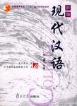 新编现代汉语