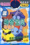 神奇宝贝明信片(共3册)