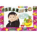 识蔬菜水果100分