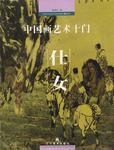 中国画艺术十门.仕女