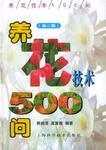 养花技术500问