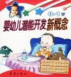 婴幼儿潜能开发新概念.0-1岁