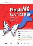 Flash MX从入门到精通