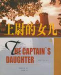 上尉的女儿