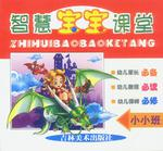 智慧宝宝课堂(小小班) (平装)