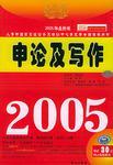 申论及写作2005年版