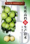 优质高档梨生产技术
