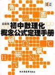 初中数理化概念公式定理手册