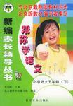 帮你学语文小学语文五年级下 与北京最新版教材同步