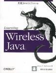 无线 Java 入门