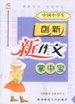 中国中学生创新新作文(精华本) (平装)