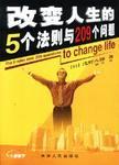改变人生的5个法则与209个问题