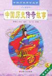 中国历史传奇故事