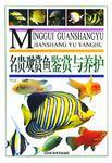 名贵观赏鱼鉴赏与养护