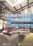3ds max室内设计经典作品赏析