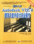建筑大师Autodesk VIZ 4建筑与室内设计完全制作