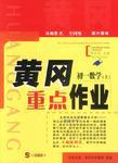 黄冈重点作业·初一数学(上)