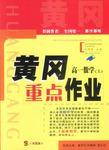黄冈重点作业·高一数学(上)
