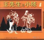 王先生与小陈5