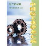 中国轻工业标准汇编.轻工机械卷.常用基础标准分册