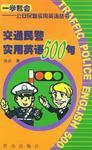 交通民警实用英语500句