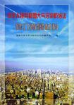 中华人民共和国大气污染防治法修订背景材料