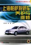 上海帕萨特轿车养护与维修