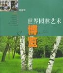 世界园林艺术博览.绿化篇