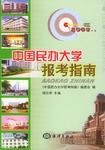 中国民办大学报考指南