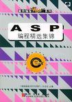ASP编程精选集锦