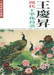 王庆升现代工笔花鸟画