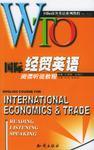 WTO国际经贸英语阅读听说教程