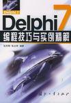 Delphi 7编程技巧与实例精解