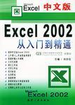 中文版Excel 2002从入门到精通