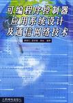 可编程序控制器应用系统设计及通信网络技术