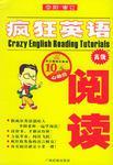 疯狂英语阅读.高级