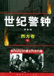 世纪警钟·西方卷(上、下册)
