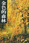 金色的森林