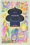 世界经典童话全集.第1卷.北欧分册