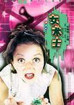 女术士/漂流瓶丛书·外国网络科幻小说精品