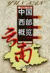中国西部概览
