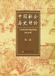 中国社会历史评论 第3卷