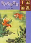 青少年学国画·工笔鱼虾