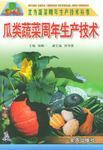 瓜类蔬菜周年生产技术