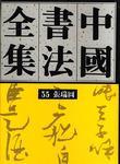 中国书法全集(55)--张瑞图